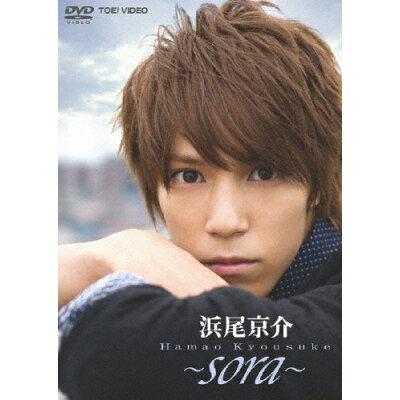 浜尾京介~sora~/DVD/DFTD-03344