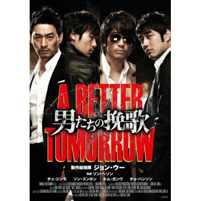 男たちの挽歌 A BETTER TOMORROW/DVD/DSZS-07194