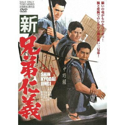 新兄弟仁義/DVD/DUTD-02568