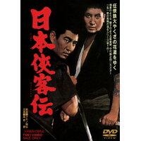 日本侠客伝/DVD/DUTD-02574
