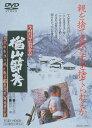 楢山節考/DVD/DUTD-02100