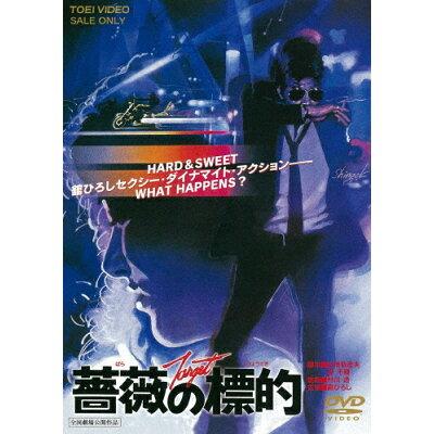 薔薇の標的/DVD/DUTD-03175
