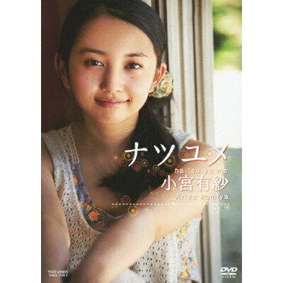 小宮有紗 ナツユメ/DVD/DSTD-03576
