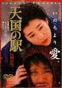 天国の駅/DVD/DUTD-02394