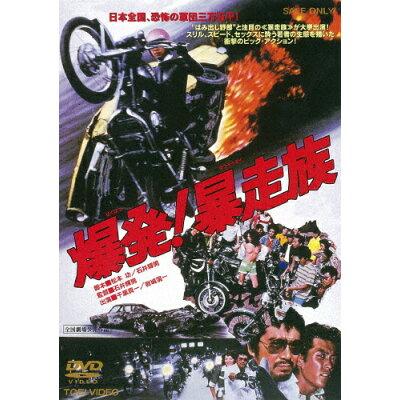 爆発!暴走族/DVD/DUTD-03183