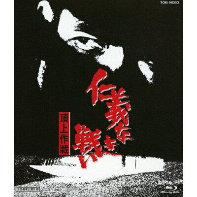 仁義なき戦い 頂上作戦/Blu-ray Disc/BSTD-02029