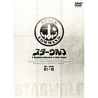 スターウルフ DVD-BOX 1/DVD/DSZS-07469