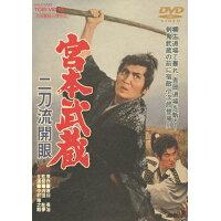 宮本武蔵 二刀流開眼/DVD/DUTD-02149