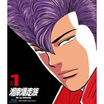 湘南爆走族 Blu-rayコレクション VOL.1/Blu-ray Disc/BSTD-06541