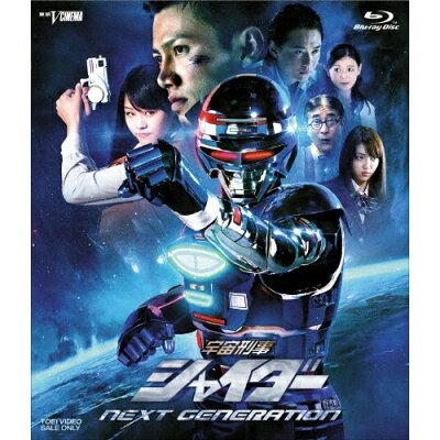 宇宙刑事シャイダー NEXT GENERATION/Blu-ray Disc/BSTD-03750