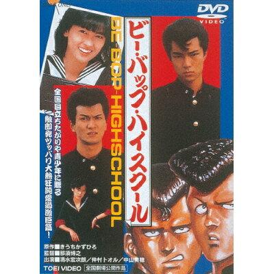 ビー・バップ・ハイスクール/DVD/DUTD-02094