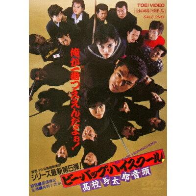 ビー・バップ・ハイスクール 高校与太郎音頭/DVD/DUTD-02315