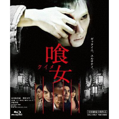 喰女-クイメ- 特別版(公開版・DC版併録)/Blu-ray Disc/BSZS-07730