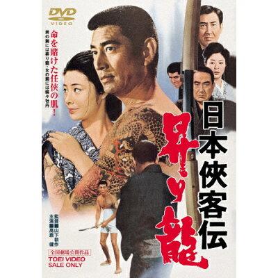 日本侠客伝 昇り龍/DVD/DUTD-02583