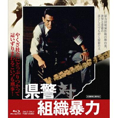 県警対組織暴力/Blu-ray Disc/BSTD-02159