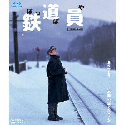 鉄道員(ぽっぽや)/Blu-ray Disc/BSTD-02001