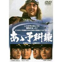 あゝ予科練/DVD/DUTD-02478