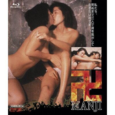 卍 まんじ/Blu-ray Disc/BSTD-02059