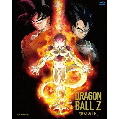 ドラゴンボールZ 復活の「F」/Blu-ray Disc/BSTD-03850