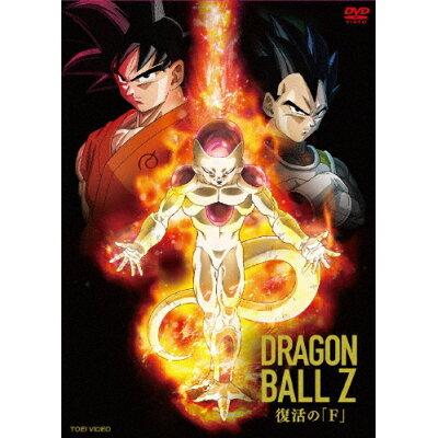 ドラゴンボールZ 復活の「F」/DVD/DSTD-03850