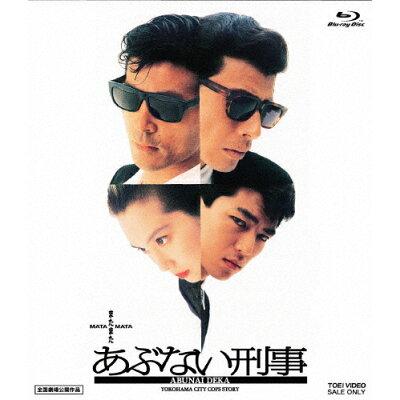 またまたあぶない刑事/Blu-ray Disc/BUTD-02122