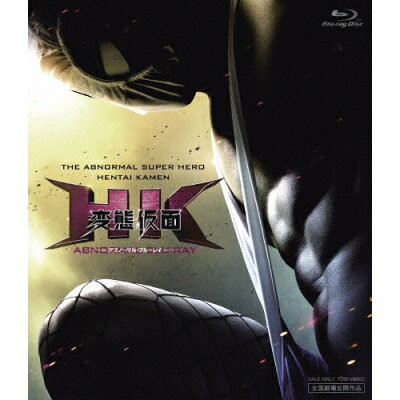 HK/変態仮面 アブノーマル・ブルーレイ/Blu-ray Disc/BSTD-03668