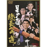 日本やくざ伝 総長への道/DVD/DUTD-02521