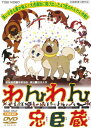 わんわん忠臣蔵/DVD/DUTD-02142