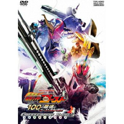 劇場版 仮面ライダーゴースト 100の眼魂とゴースト運命の瞬間 コレクターズパック/DVD/DSTD-03961