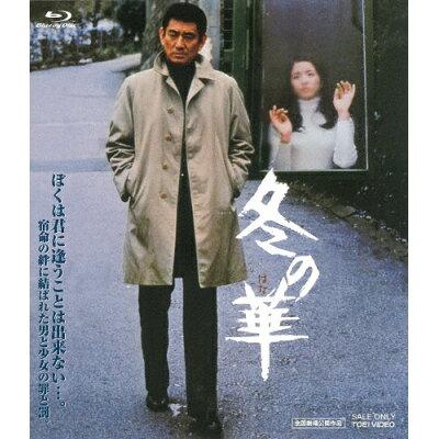 冬の華/Blu-ray Disc/BSTD-02089