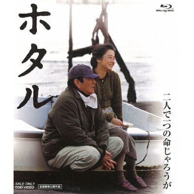 ホタル/Blu-ray Disc/BSTD-02045