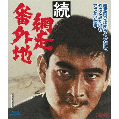 続・網走番外地/Blu-ray Disc/BSTD-02137