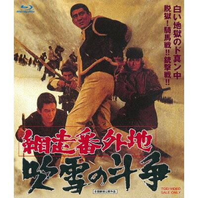 網走番外地 吹雪の斗争/Blu-ray Disc/BSTD-02371