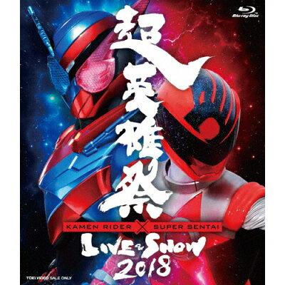 超英雄祭 KAMEN RIDER×SUPER SENTAI LIVE&SHOW 2018/Blu-ray Disc/BSTD-20080