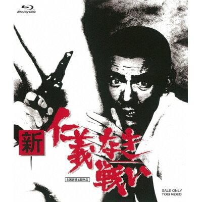 新 仁義なき戦い/Blu-ray Disc/BSTD-02227