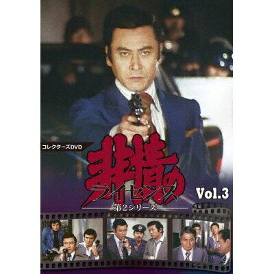 非情のライセンス 第2シリーズ コレクターズDVD VOL.3/DVD/DSZS-10076