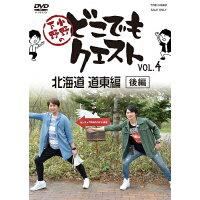 小野下野のどこでもクエスト VOL.4 北海道 道東編(後編)/DVD/DSTD-20124