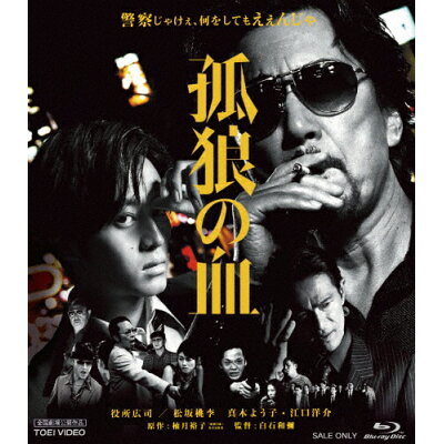 孤狼の血/Blu-ray Disc/BSTD-20139