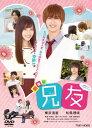 劇場版 兄友/DVD/DSTD-20149