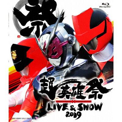 超英雄祭 KAMEN RIDER×SUPER SENTAI LIVE&SHOW 2019/Blu-ray Disc/BSTD-20208