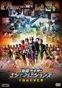 平成仮面ライダー20作記念 仮面ライダー平成ジェネレーションズFOREVER/DVD/DSTD-20188