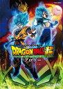 ドラゴンボール超 ブロリー/DVD/DSTD-20217