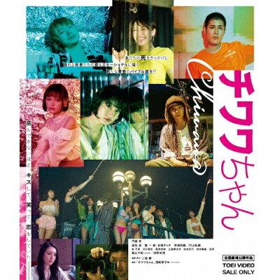 チワワちゃん/Blu-ray Disc/BSTD-20230