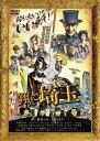 翔んで埼玉 通常版/DVD/DSZS-10104