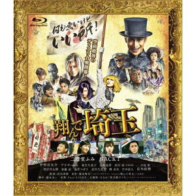 翔んで埼玉 通常版/Blu-ray Disc/BSZS-10104