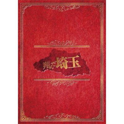 翔んで埼玉 豪華版/Blu-ray Disc/BSZS-10114