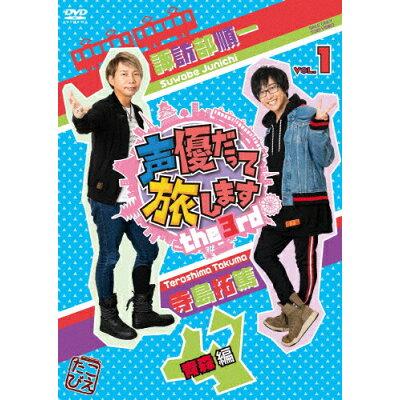 声優だって旅します the 3rd VOL.1 諏訪部順一・寺島拓篤/青森編/DVD/DSZD-08206