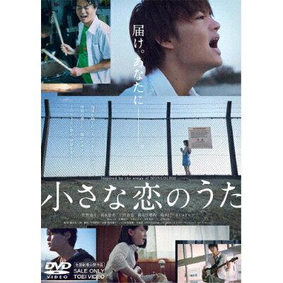 小さな恋のうた/DVD/DSTD-20259