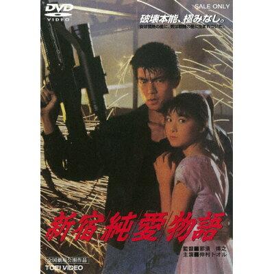 新宿純愛物語/DVD/DUTD-02524