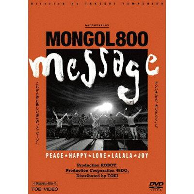 MONGOL800 -message-/DVD/DSTD-20280